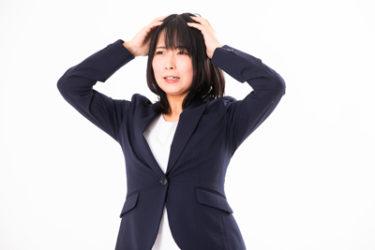雇用(失業)保険で家計を助ける。失敗談など