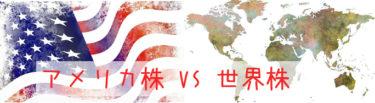 世界株VS米国株投資信託の戦いは今後どうなるだろう?