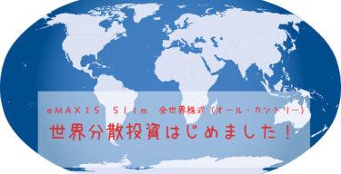 eMAXIS Slim全世界株式(オール・カントリー)も追加購入