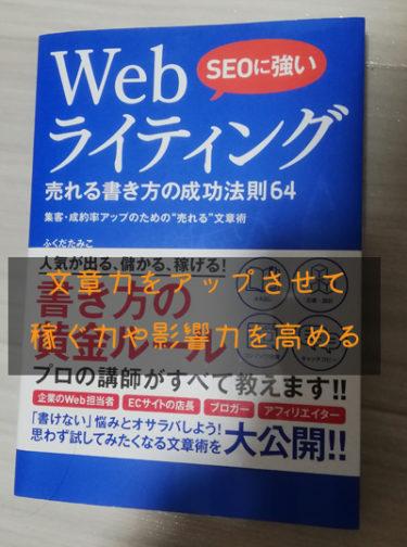 稼ぐ力・影響力アップ!Webライティングを身に付ける。