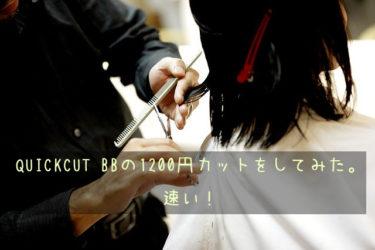 QUICKCUT BBの1200円カットをしてみた。速い!