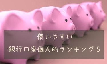 使いやすい銀行口座、個人的ランキング5