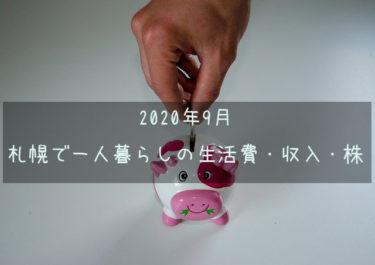 2020年9月札幌で一人暮らしの生活費・収入・株