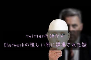 twitterのDMからChatworkの怪しいコミュニティに誘導された話