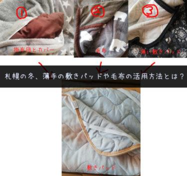 【買いもの失敗した!】真冬の薄手敷きパッド・毛布の活用方法とは?