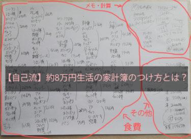 【自己流】約8万円生活の家計簿のつけ方とは?