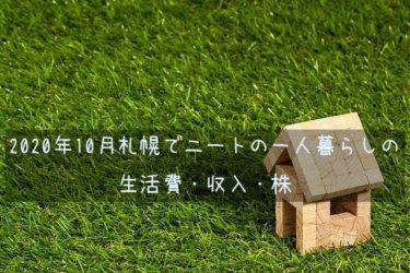 2020年10月札幌でニートの一人暮らしの生活費・収入・株