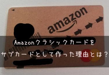 Amazonクラシックカードをサブカードとして作った理由とは?