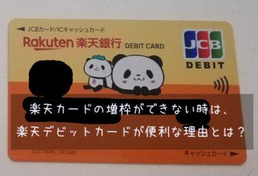 楽天カードの増枠ができない時は、楽天デビットカードが便利な理由とは?