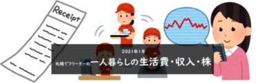 2021年1月札幌でフリーターの一人暮らしの生活費・収入・株