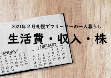 2021年2月札幌でフリーターの一人暮らしの生活費・収入・株