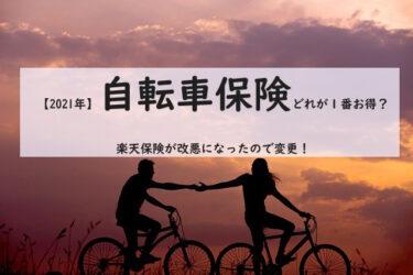 【2021年】自転車保険どれが1番お得?楽天保険が改悪になったので変更!