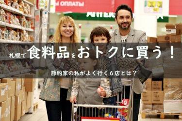 札幌で食料品をおトクに買う!節約家の私がよく行く6店とは?