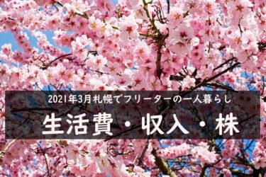 2021年3月札幌でフリーターの一人暮らしの生活費・収入・株