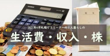 2021年4月札幌でフリーターの1人暮らしの生活費・収入・株