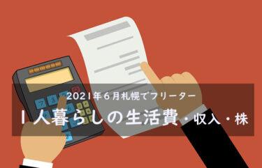 2021年6月札幌でフリーターの1人暮らしの生活費・収入・株