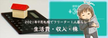 2021年9月札幌でフリーターの1人暮らしの生活費・収入・株